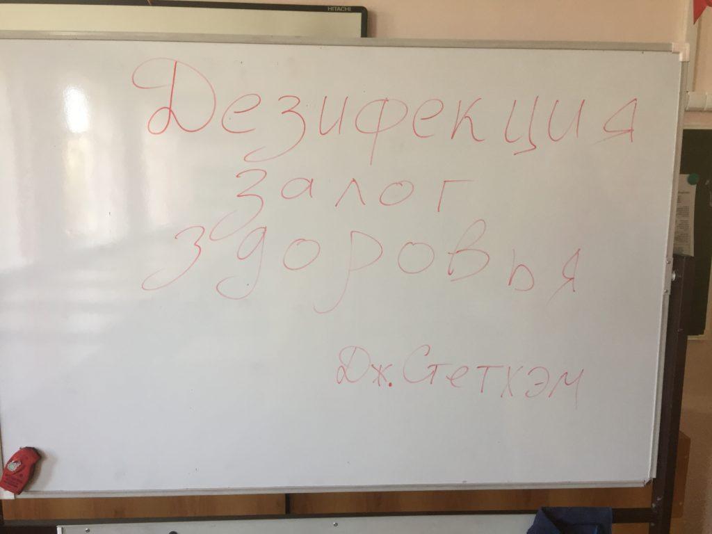 Дезинфекция школы в Краснодаре